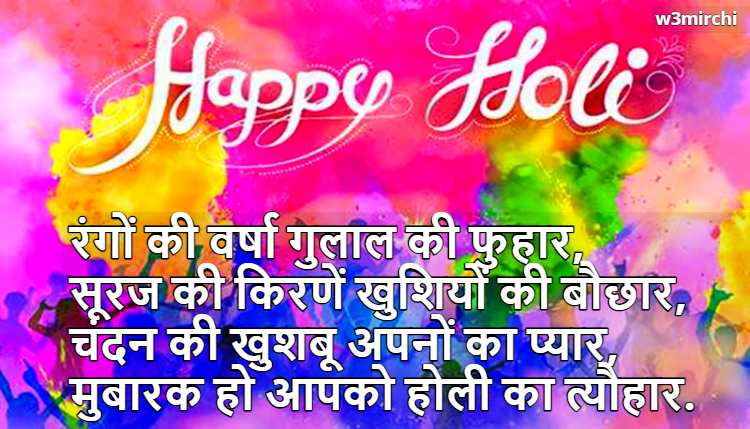 मुबारक हो आपको होली का त्यौहार.  Happy Holi