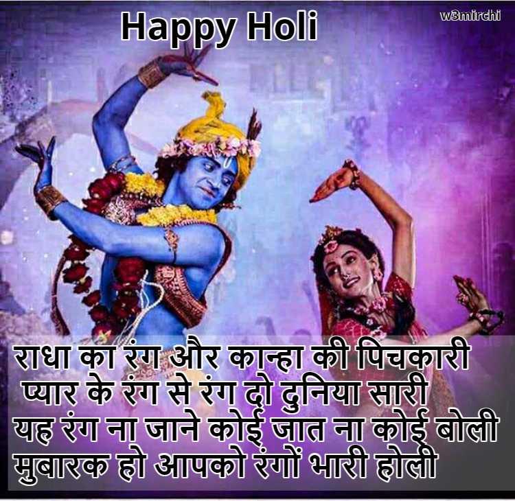 राधा का रंग और कान्हा की पिचकारी Happy Holi