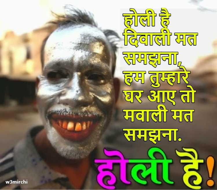 हम तुम्हारे घर आए तो मवाली मत समझना. Happy Holi