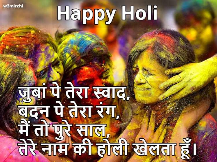 तेरे नाम की होली खेलता हूँ. Happy Holi