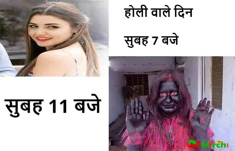 सुबह 11 बजे  Happy Holi jokes