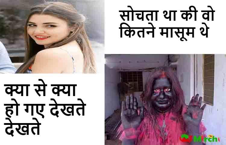 क्या से क्या हो गए देखते देखते  Happy Holi Jokes