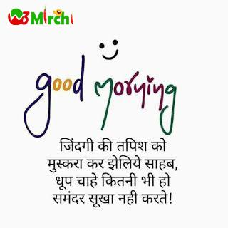 Good Morning Motivational Shayari