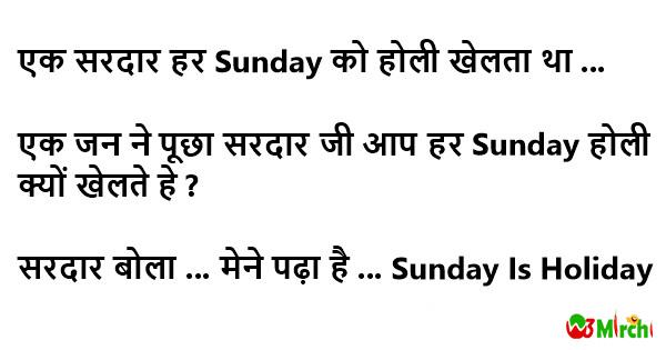सरदार ने कहा, मैंने पढ़ा हैं Sunday is Holiday  Happy Holi