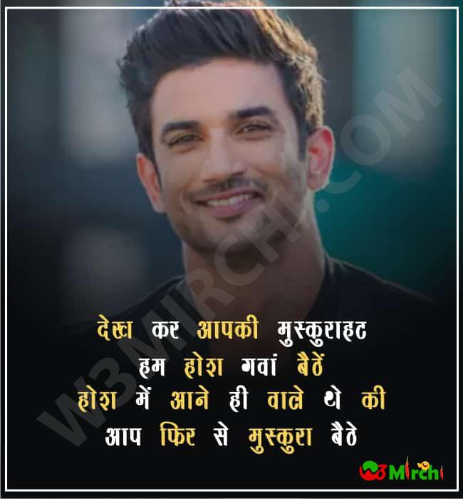 Derkh Kar Aapaki Muskurahat देख कर आपकी मुस्कुराहट