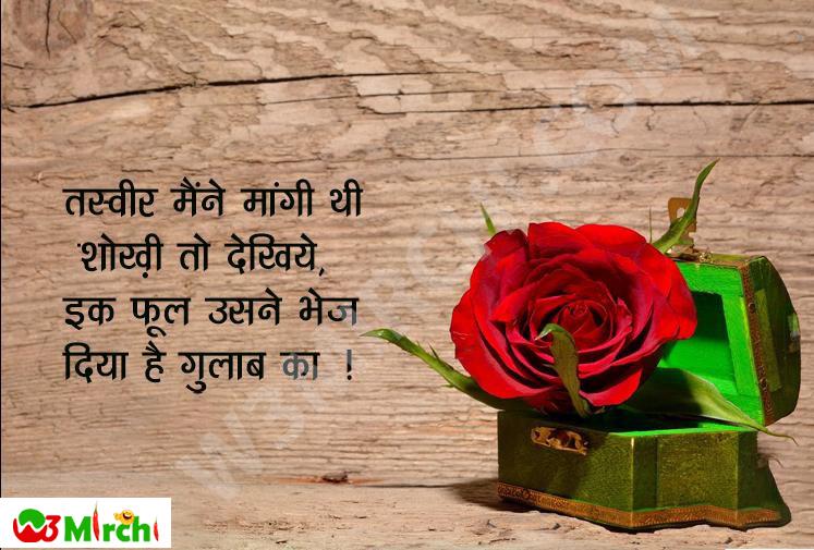Gulab Shayari गुलाब शायरी