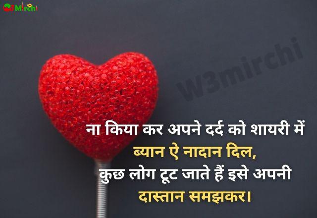 Dastaan Shayari    ना किया कर अपने दर्द