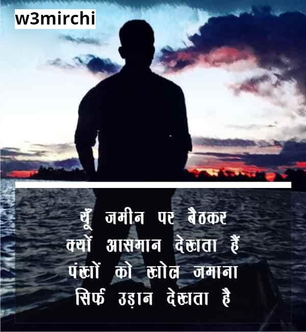 Himmat Shayari हिम्मत शायरी यूँ जमीन पर बैठकर क्यों आसमान देखता हैं,