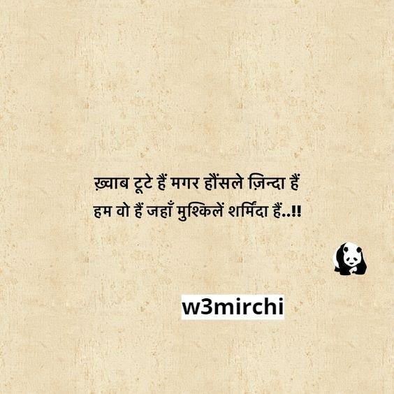 Himmat Shayari हिम्मत शायरी ख़्वाब टूटे हैं मगर हौंसले ज़िन्दा हैं