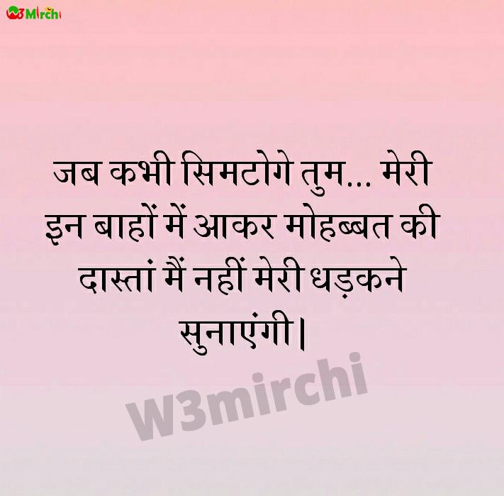 Dastaan Shayari     जब कभी सिमटोगे तुम...