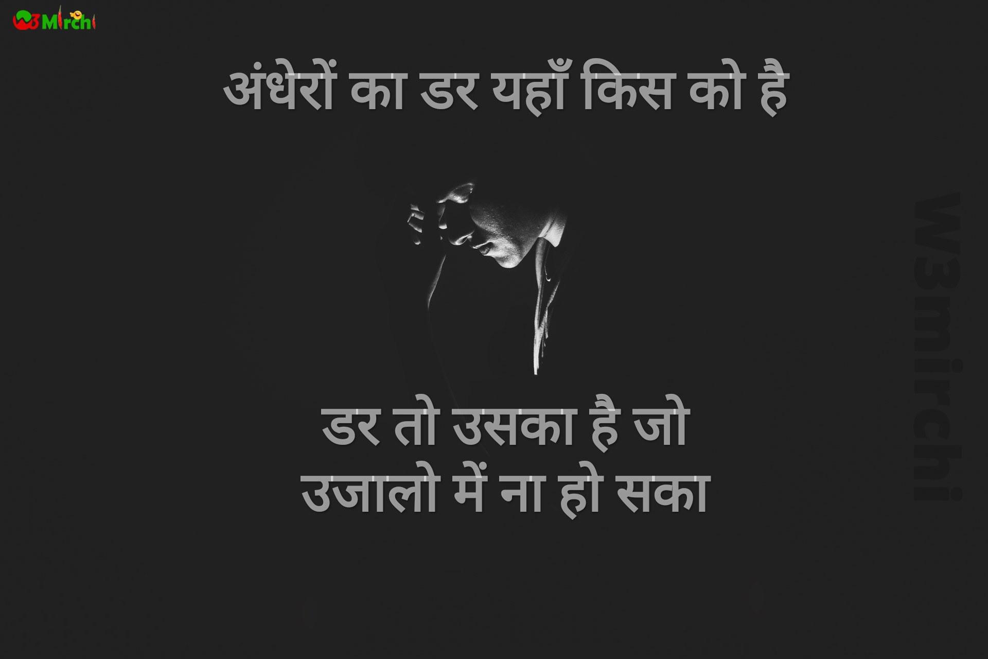 Darr Shayari     अंधेरों का डर यहाँ किस को है….