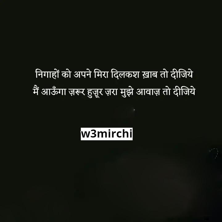 Dilkash Shayari दिलकश शायरी