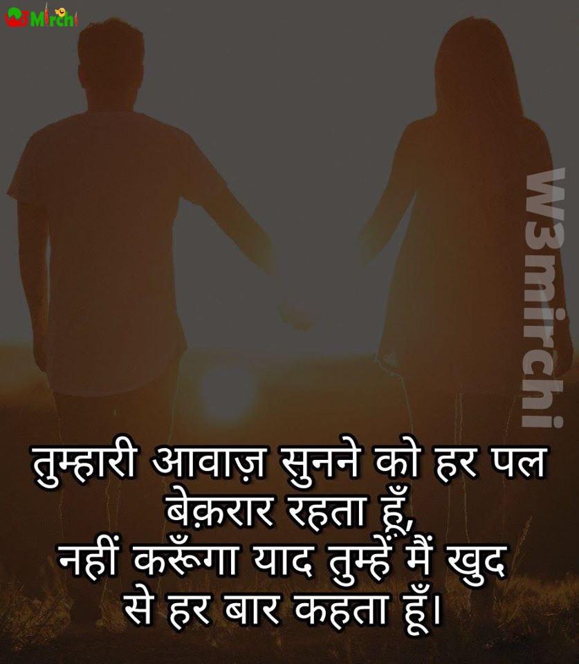 Awaz Shayari     तुम्हारी आवाज सुनने को,