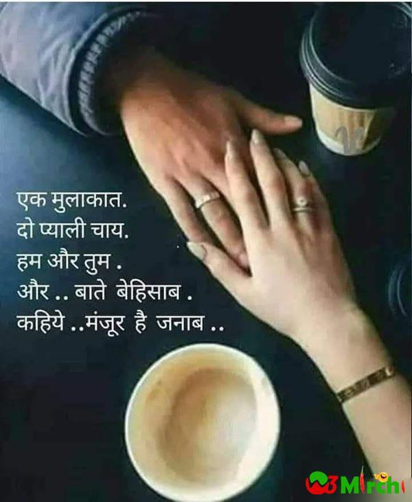Shayari On Chai एक मुलाक़ात दो प्याली