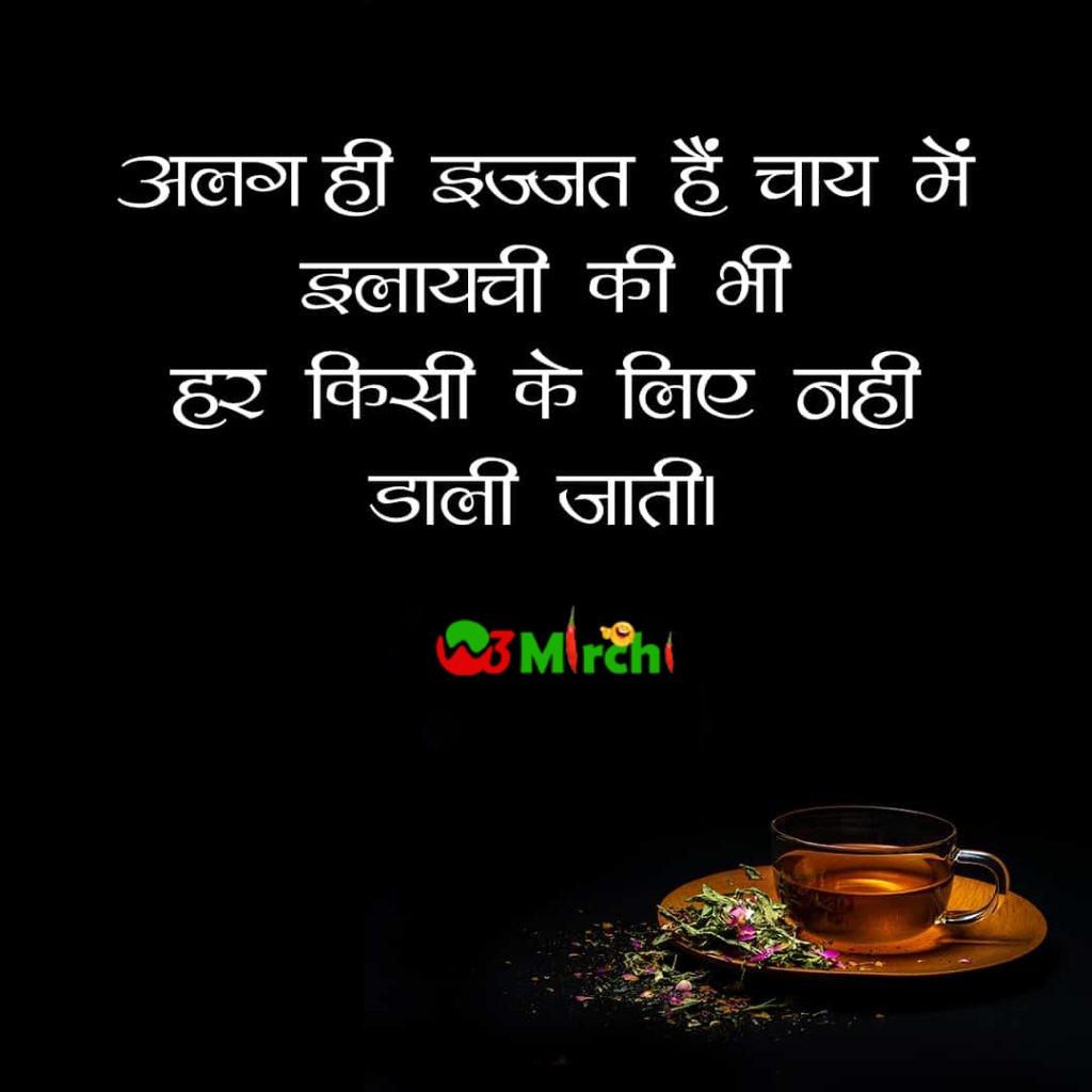 Shayari On Chai चाय शायरी