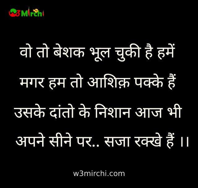 Aashiq Shayari आशिक़ शायरी