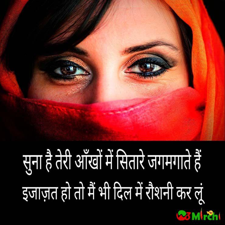 Aankhen Shayari आँखें शायरी