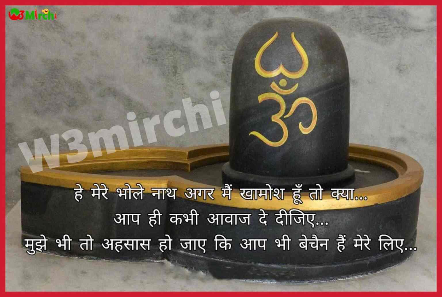 Bhagwan Shayari    हे मेरे भोले नाथ अगर