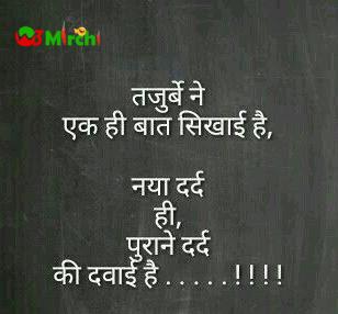 Dawa Shayari दवा शायरी