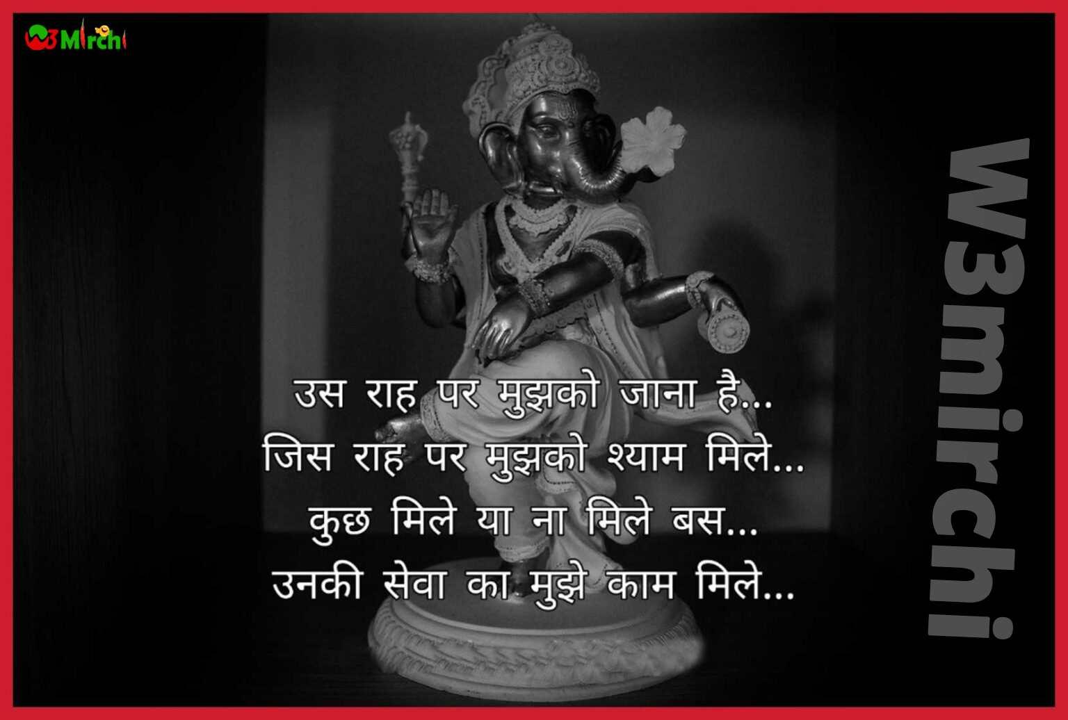 Bhagwan Shayari     उस राह पर मुझको जाना है…