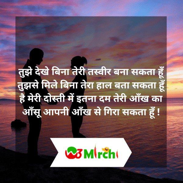 Chahat Shayari तुझे देखे बिना तेरी