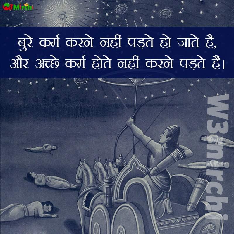 Bhagwan Shayari     बुरे कर्म करने नहीं पड़ते हो जाते है,