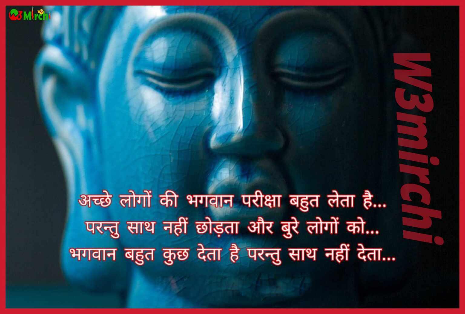 Bhagwan Shayari    अच्छे लोगों की भगवान परीक्षा बहुत लेता है