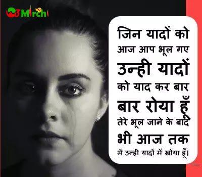 Bhul Shayari भूल शायरी