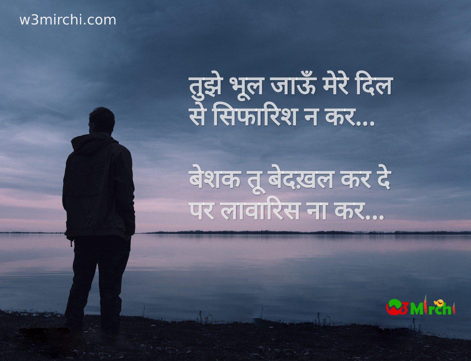Bhul Shayari तुझे भूल जाऊँ मेरे दिल से