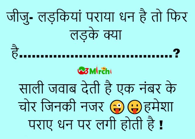 Jija Sali Jokes जीजु- लड़कियां पराया धन