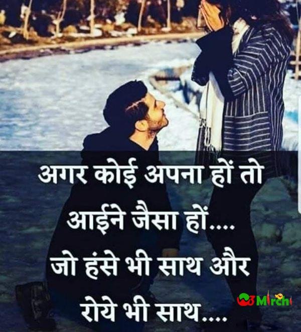 Apne Shayari अगर कोई अपना हो