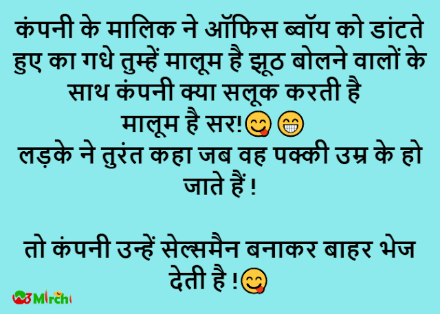 Gov. Job & Office Jokes सरकारी जॉब और ऑफिस जोक्स