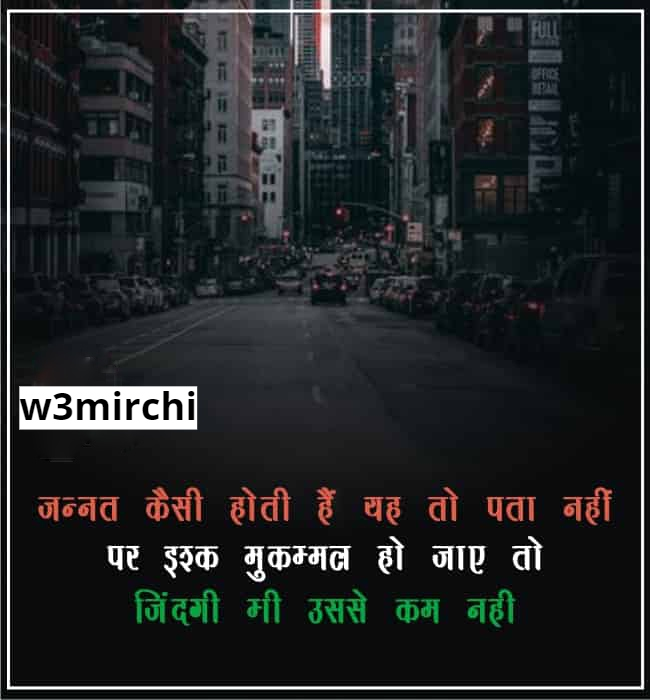 Jannat Shayari जन्नत शायरी