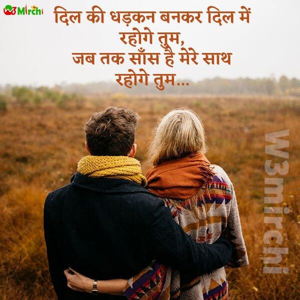 Dhadkan Shayari     दिल की धड़कन बनकर
