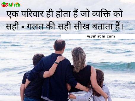 Family Relationships परिवार का प्यार ही