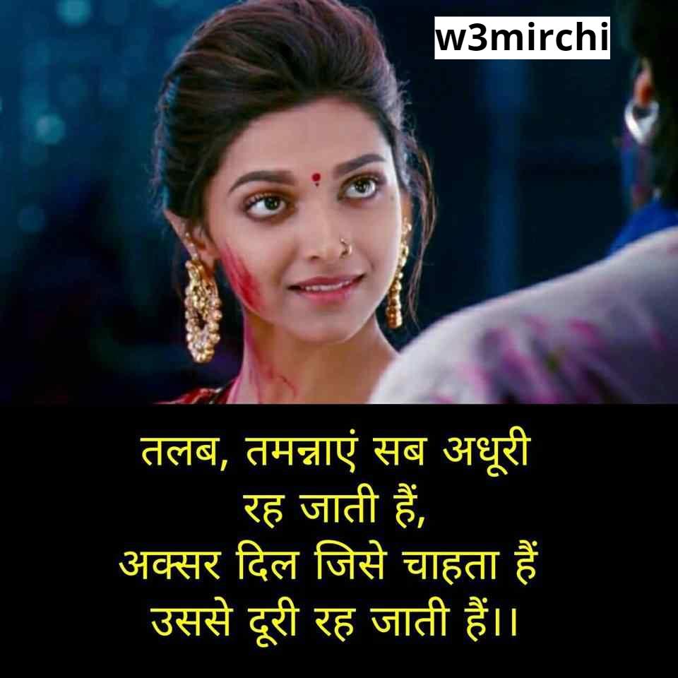 Dillagi Shayari दिल्लगी शायरी