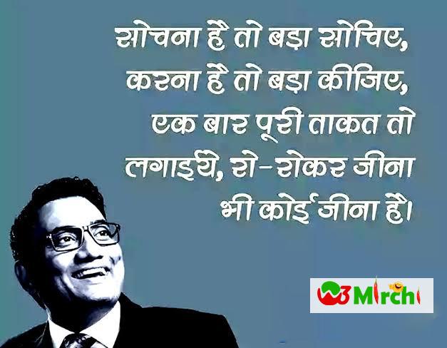 Genius Quotes जीनियस कोट्स
