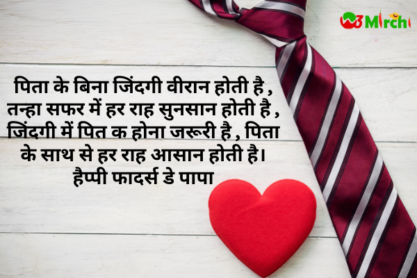 Father Day Quotes पापा पर कोट्स