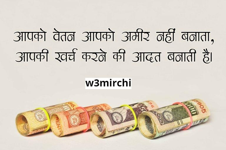 Money Quotes धन पर कोट्स