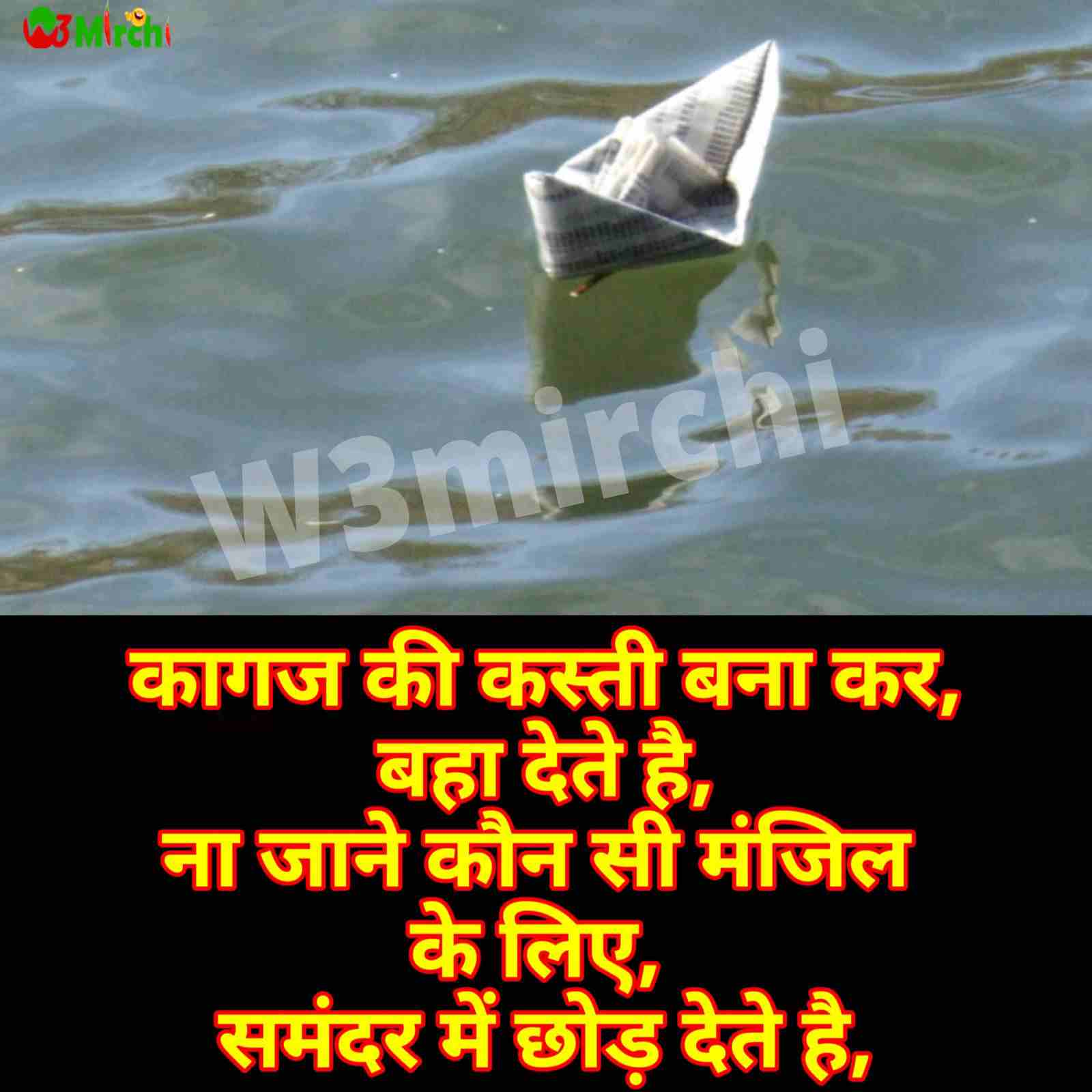 Kagaz Shayari  कागज की कस्ती बना कर,
