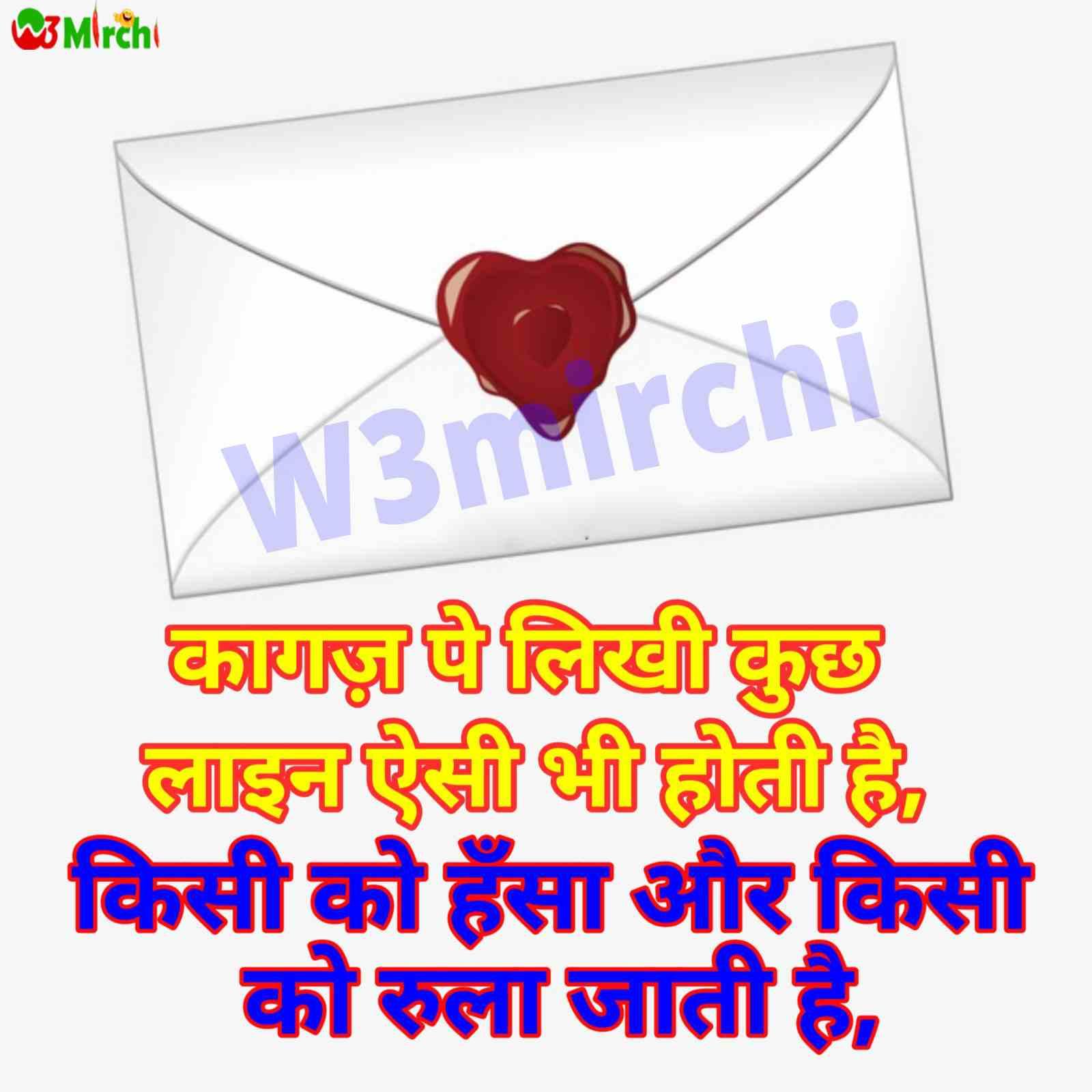 Kagaz Shayari       कागज़ पे लिखी कुछ