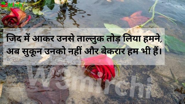 Bekarar Shayari    जिद में आकर उनसे