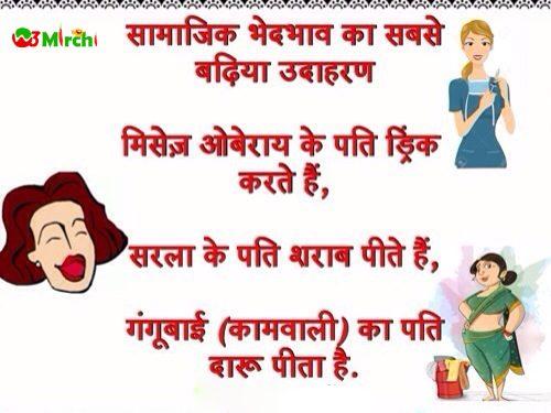 Kamwali Par Chutkule कामवाली जोक्स