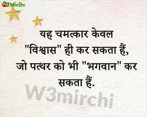 """Bhagwan Shayari  यह चमत्कार केवल """"विश्वास"""""""
