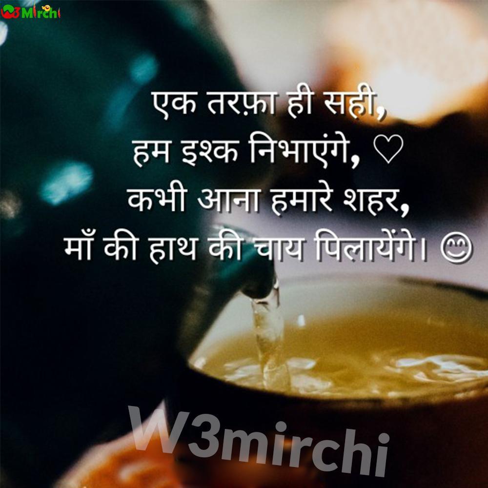 Shayari On Chai     एक तरफ़ा ही सही,