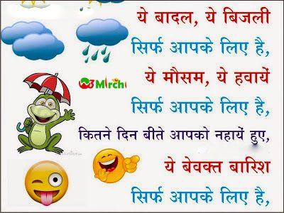 Rain Jokes बारिश जोक्स