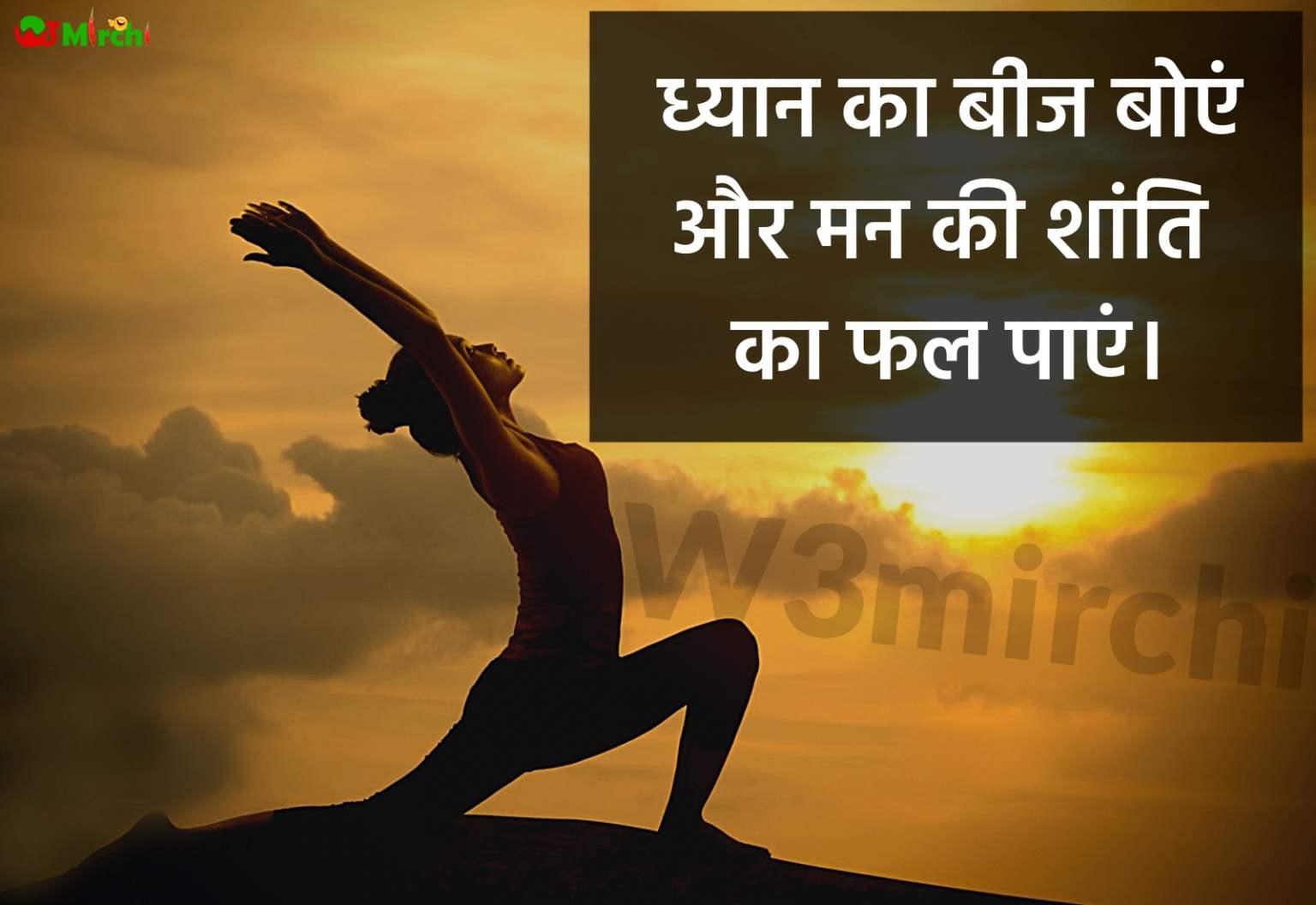 Yoga Quotes (योगा कोट्स)