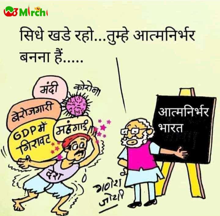 Aatm Nirbhar Jokes आत्मनिर्भर जोक्स