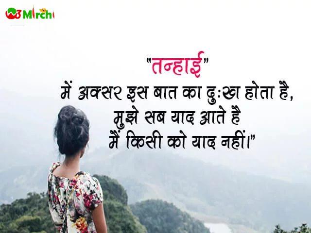 Alone Quotes अकेलापन कोट्स