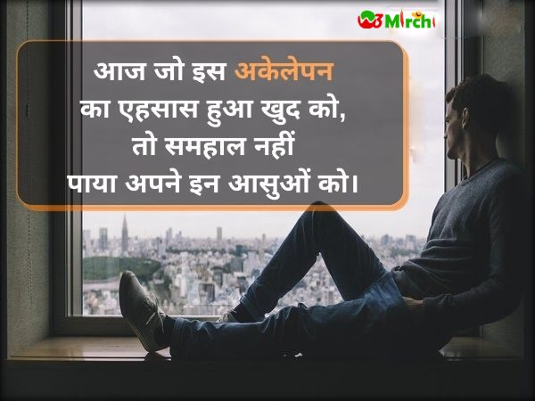 Alone Quotes आज जो इस अकेलेपन